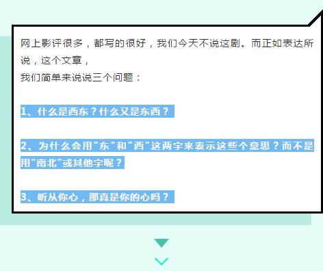 终南懒散人:无问西东——西东指什么?和东西有何分别?为什么用这两字表示?-终南懒散人
