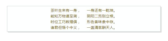 终南懒散人:一入春茶乱如麻,清明道尽杯中茶——茶中易理,象数说茶-终南懒散人